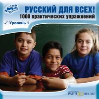 Русский для всех! 1000 практических упражнений. Уровень 1