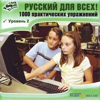 Русский для всех! 1000 практических упражнений. Уровень 2